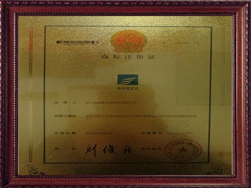 家政公司商标注册证