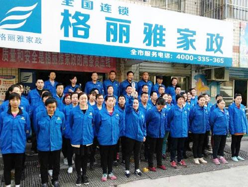 乐虎国际手机版家政服务公司